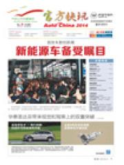Auto China14-02