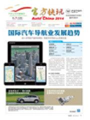 Auto China14-03