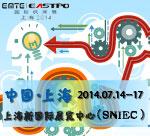 2014EMTE-EASTPO欧洲机床展暨上海国际机床展