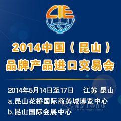 2014CIE中国(昆山)品牌产品进口交易会