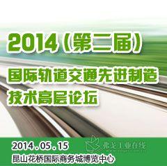 2014国际轨道交通先进制造技术高层论坛