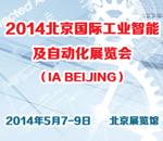 2014北京国际工业智能及自动化展览会(IA Beijing)