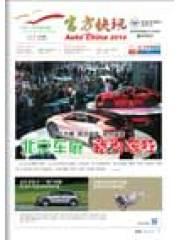 Auto China14-04