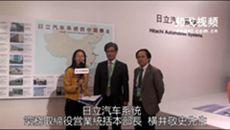 弗戈专访 日立汽车系统 常务取缔役 营业统括本部长 横井敬史