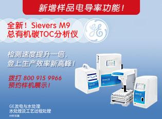 全新!Sievers M9 TOC 分析仪