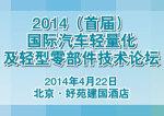 2014(首届)国际轻型零部件及汽车轻量化技术论坛
