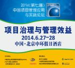 2014中国项目管理应用与实践论坛