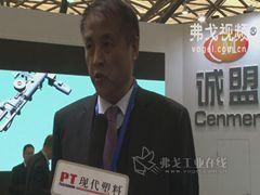 江苏诚盟装备股份有限公司常务副总/总工程师/技术总监张宏革先生接受专访