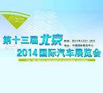 第十三届北京国际汽车工业展览会