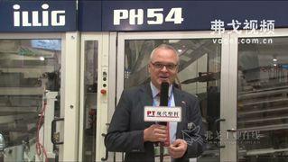 德国伊利机械销售总监莱纳·阿布赫特先生接受专访