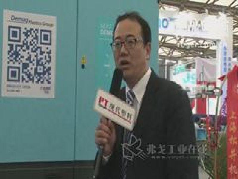 德马格塑料机械(宁波)有限公司副总经理陈列平先生接受专访
