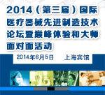 2014医疗器械先进制造技术论坛