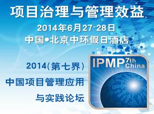 2014(第七届)中国项目管理应用与实践论坛