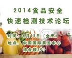 2014食品安全快速检测技术论坛