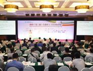 2014石油化工工程国际论坛在南京召开