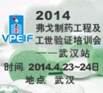 2014弗戈制药工程及工艺验证培训(武汉)