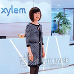 赛莱默(中国)有限公司总裁吕淑萍女士