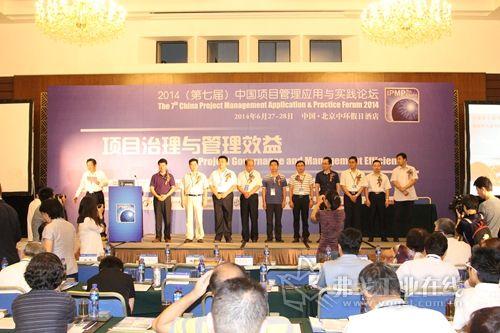 """""""第九届十佳杰出中国IPMP国际项目经理大奖""""颁奖典礼"""