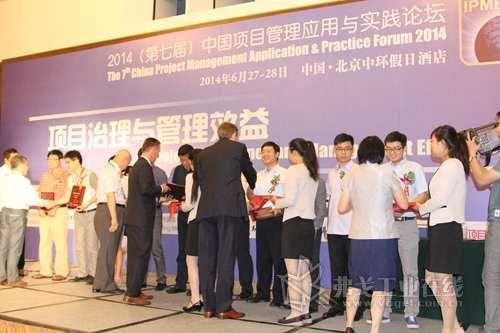"""""""第九届十大优秀中国IPMP国际项目经理大奖""""颁奖典礼"""