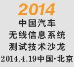2014中国汽车无线信息系统测试技术沙龙