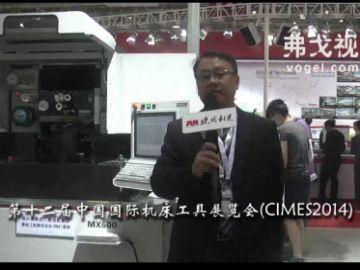 2014CIMES访三菱电机加工技术科科长王华先生