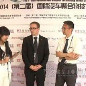 2014(第二届)国际汽车聚合物技术年会-迪芬巴赫马可哈恩先生&柳力先生