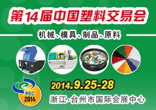 2014第十四届中国塑料交易会