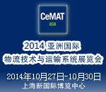 2014亚洲国际物流展(CeMAT ASIA)