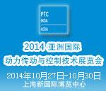 2014亚洲国际动力传动展(PTC ASIA)