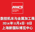 2014MWCS数控机床与金属加工展-工博会