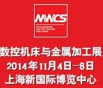 2014数控机床与金属加工展(MWCS)-工博会