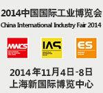 2014中国工博会