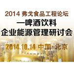 2014啤酒饮料企业能源管理研讨会