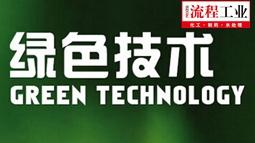化工 绿色技术 专题