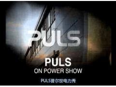 PULS普尔世电力秀:DC UPS直流不间断电源系统
