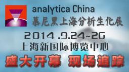 2014年慕尼黑上海分析生化展(analytica China)