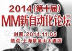 2014(第十届) MM 新自动化论坛