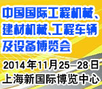 Bauma China2014 中国国际工程机械/建材机械/工程车辆及设备博览会