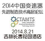 2014中国变速器先进制造技术高层论坛
