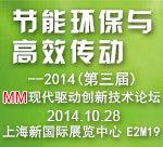 2014(第三届)MM现代驱动创新技术论坛