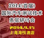 2014(首届)国际汽车测试技术高层研讨会