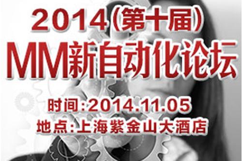 2014(第十届)MM新自动化论坛