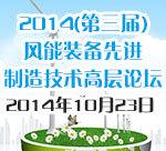 2014(第三届)国际风能装备先进制造技术高层论坛