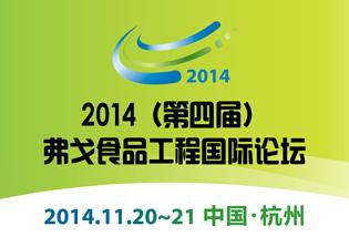 2014弗戈食品工程国际论坛