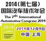 2014(第七届)国际汽车技术年会