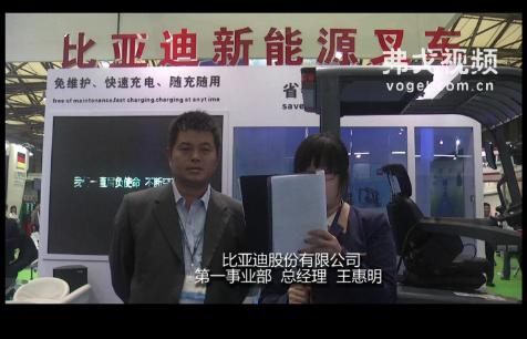 2014CeMAT访比亚迪股份有限公司王惠明先生