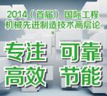 2014(首届)国际工程机械先进制造技术高层论坛