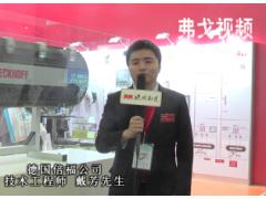 2014IAS 访德国倍福公司技术工程师戴方先生