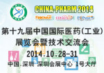 CHINA-PHARM 2014中国国际医药(工业)展览会