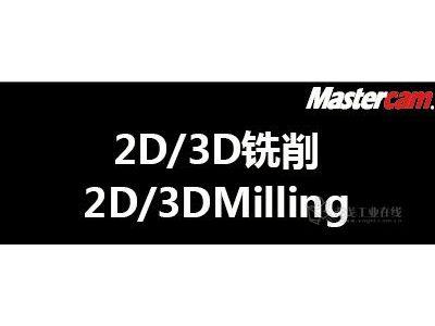 Mastercam 2D/3D铣削